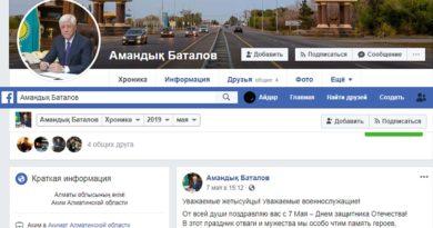 Почему аким области Амандык Баталов не пишет ничего в FB?