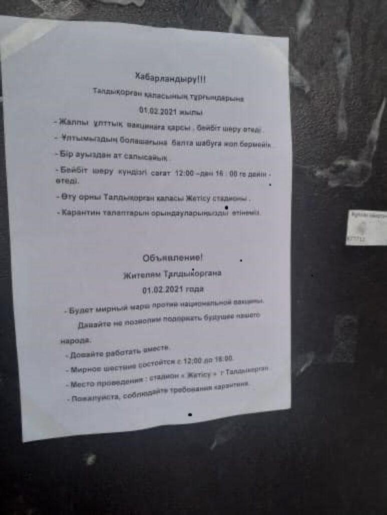 Анонимные антиваксеры зовут на митинг против прививок от Covid-19 в Талдыкоргане